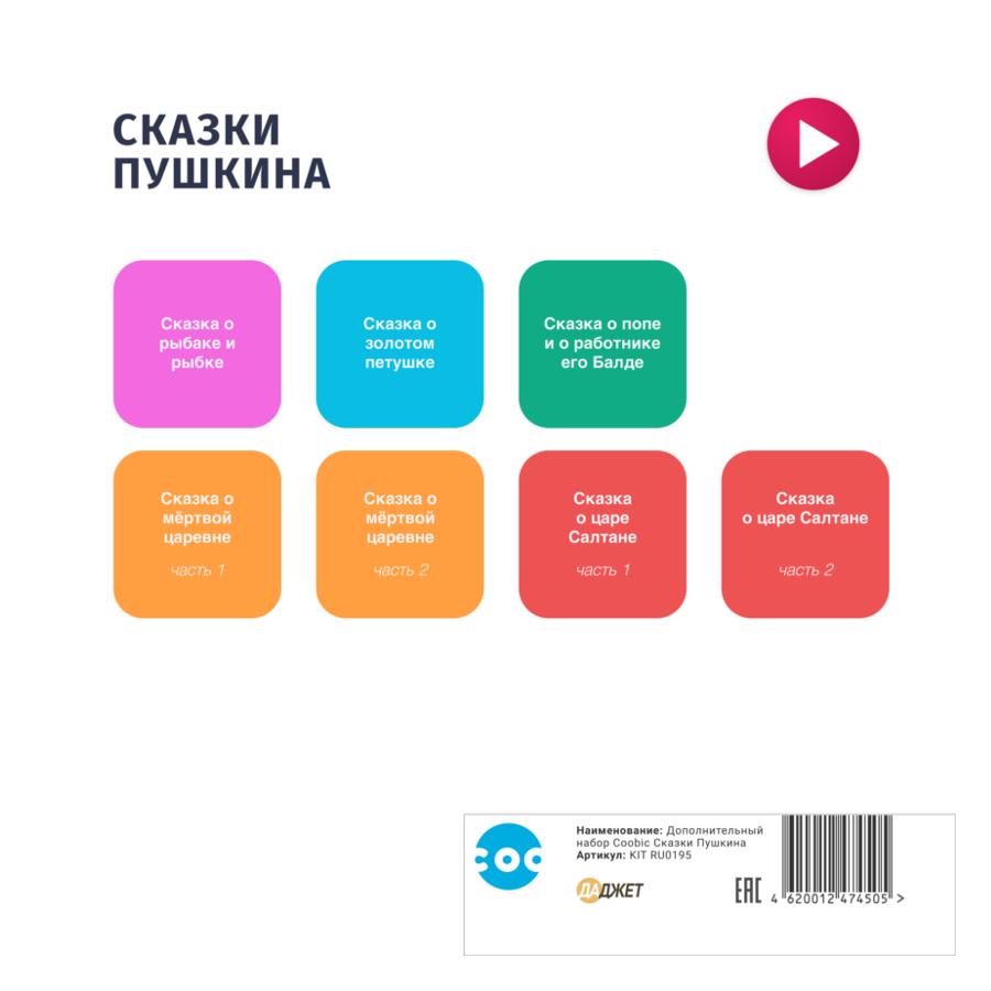 Дополнительный набор для развивающей игры Coobic Сказки Пушкина