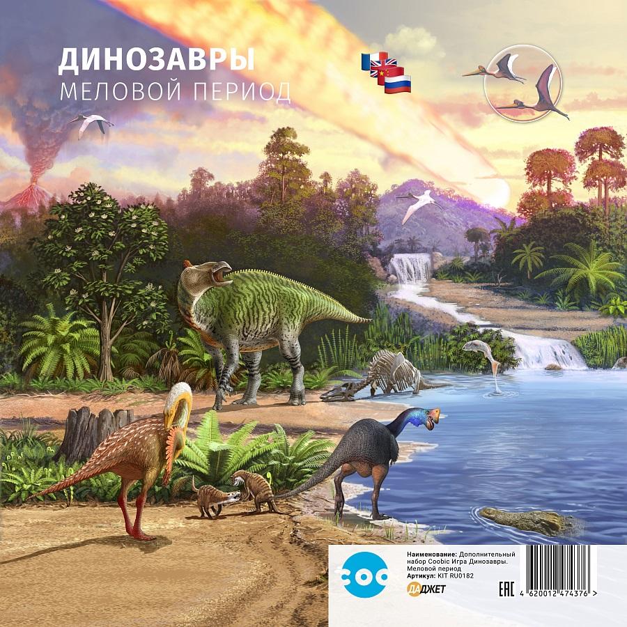 Дополнительный набор Coobic Игра Динозавры. Меловой период