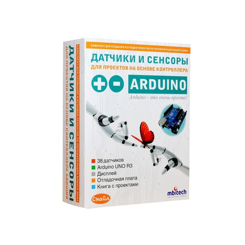 ДАТЧИКИ И СЕНСОРЫ Набор для проектов на основе контроллера ARDUINO