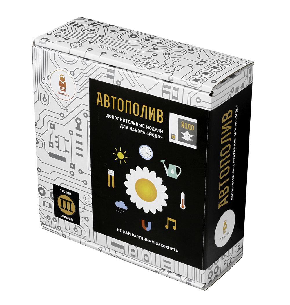 «Автополив» — дополнение набора «Йодо»