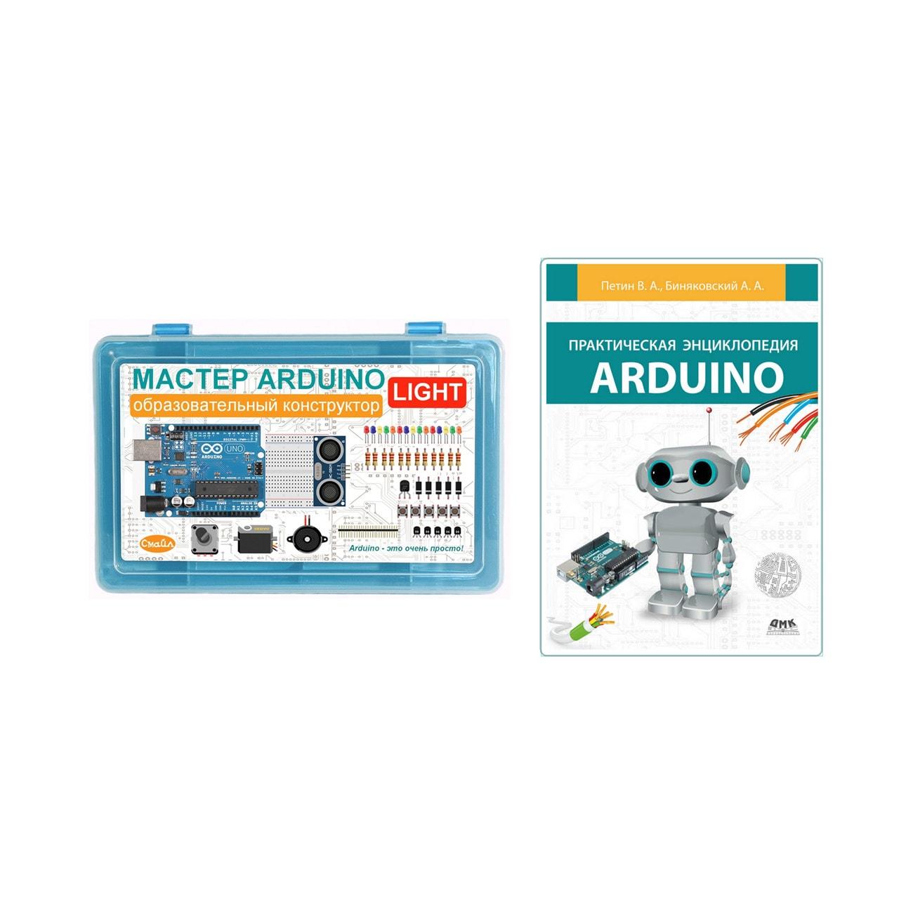 """Мастер ARDUINO Light. Образовательный конструктор с книгой """"Практическая энциклопедия Arduino"""""""