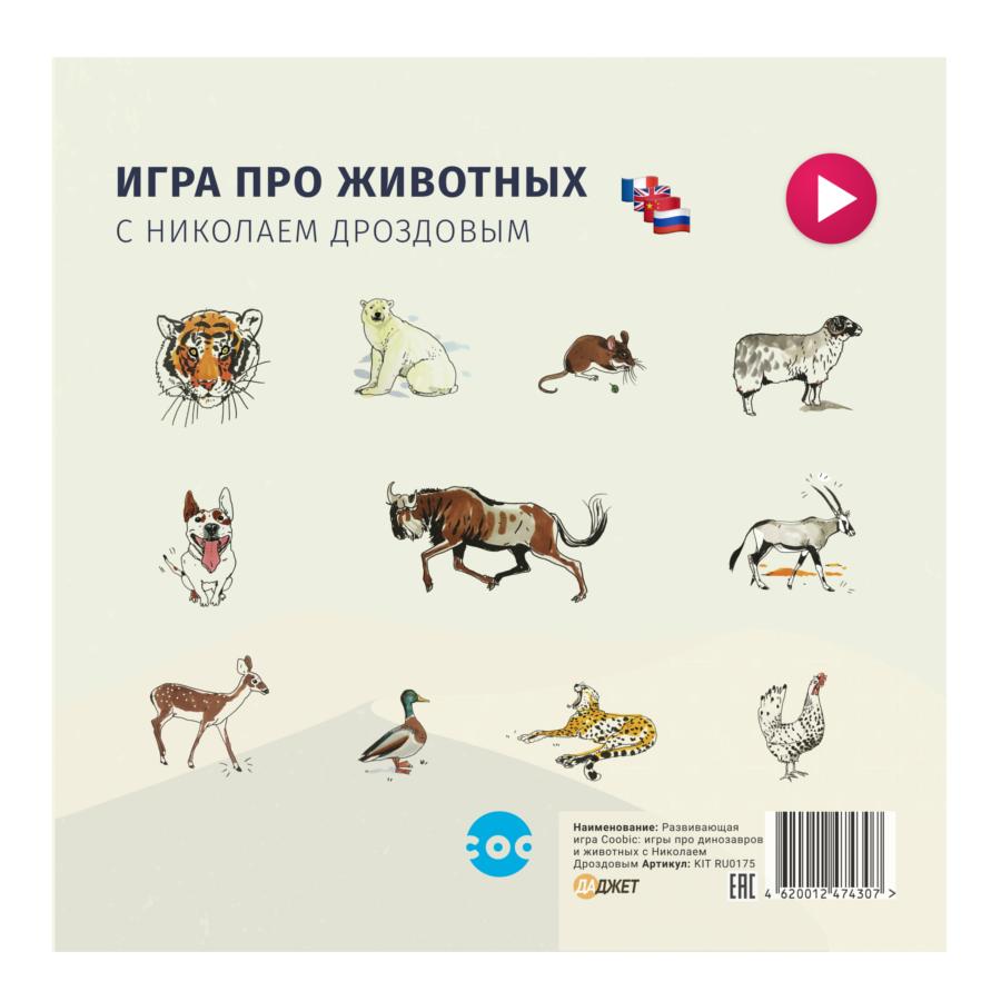 Дополнительный набор Coobic Игра про животных с Николаем Дроздовым