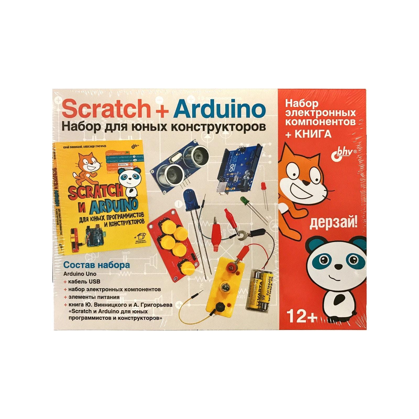 Набор для юных конструкторов Scratch+Arduino