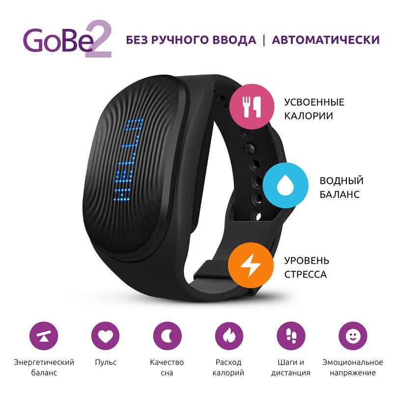 Умный браслет Healbe GoBe2