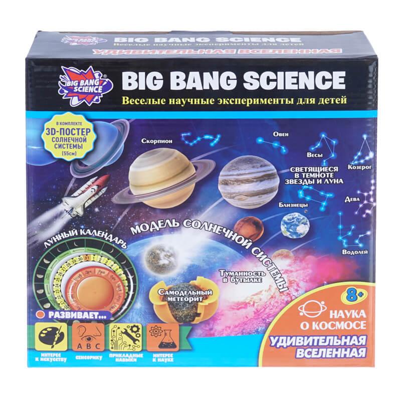 Набор: Удивительная вселенная (Alpha Science)