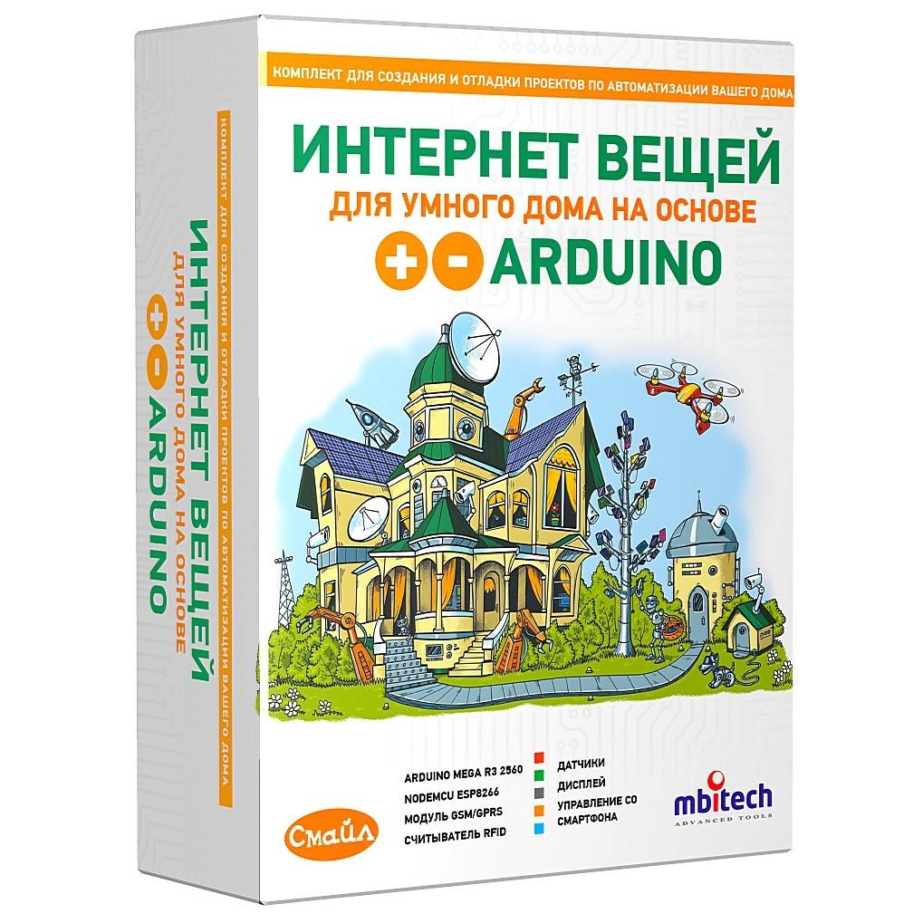 Интернет вещей для умного дома на основе Arduinо. Образовательный конструктор для обучения основам электроники и программирования