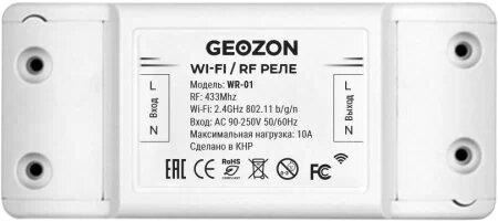 Geozon WR-01 Умный Wi-Fi модуль выключатель c управлением по RF-каналу GSH-SСS07