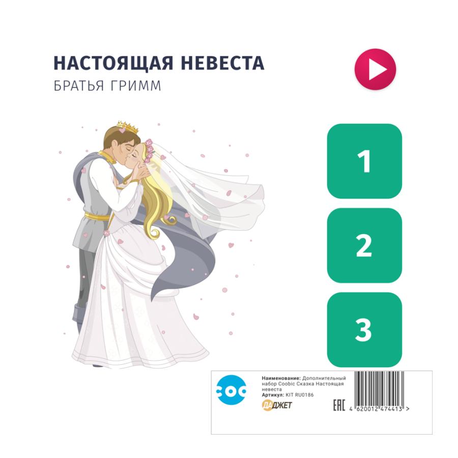 Дополнительный набор Coobic Сказка Настоящая невеста