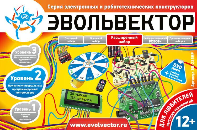 """Электронный конструктор Эвольвектор """"Расширенный набор. Уровень 2 (контроллеры Ардуино)"""""""