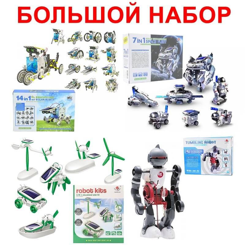Большой набор: Солнечные роботы 14 в 1, 7 в 1, 6 в 1 и Робот-акробат