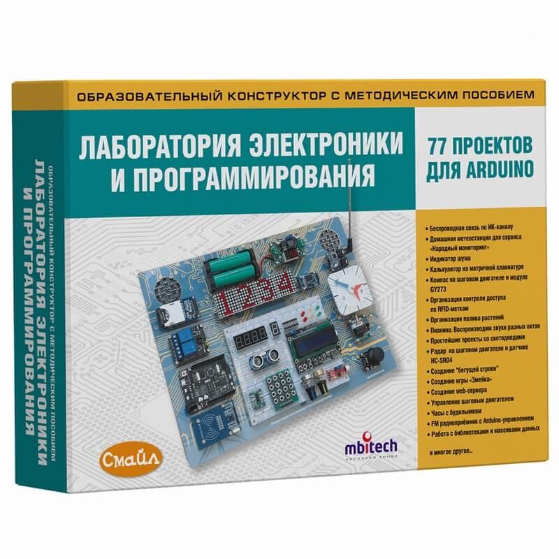 Лаборатория электроники и программирования. 77 ПРОЕКТОВ ДЛЯ ARDUINO. Образовательный конструктор с методическим пособием