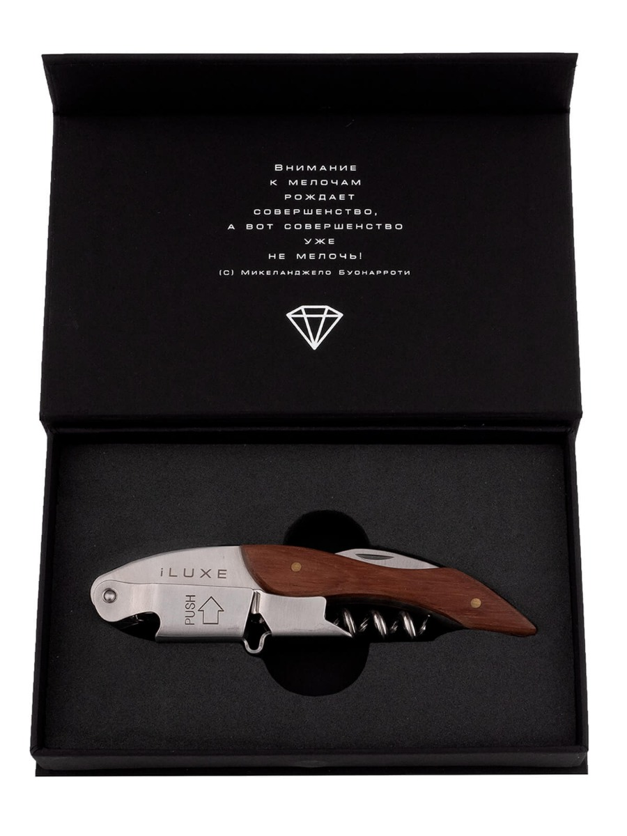 Подарочный набор сомелье iLUXE Corkscrew (Нож сомелье)