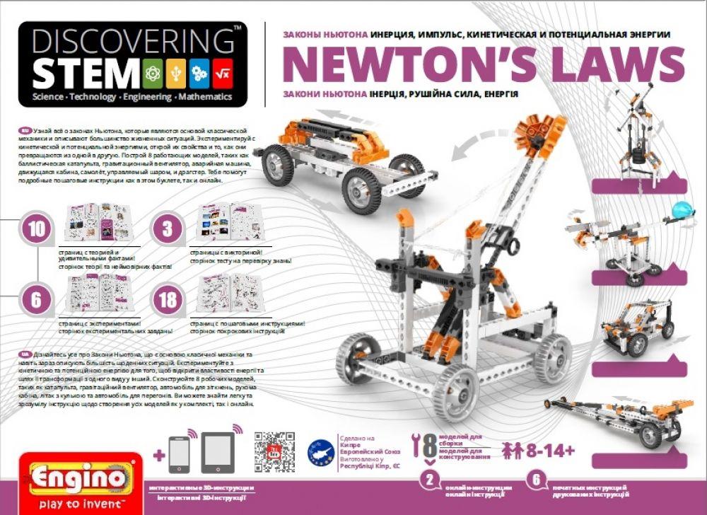 Конструктор Engino DISCOVERING STEM. Законы Ньютона