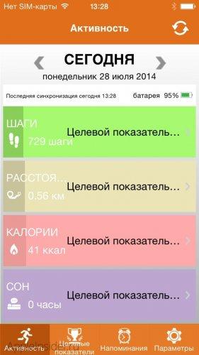 ZeFit-iPhone-1-281x500