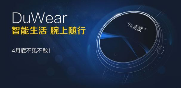 duwear-la-alternativa-de-baidu-a-android-wear