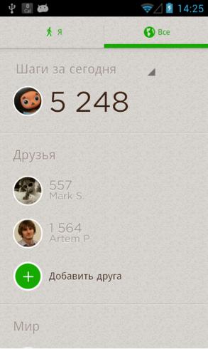 Скачать программу шагомер на русском для андроид