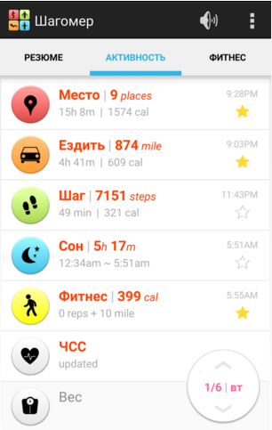 2015-12-30 02_48_41-Приложения получи и распишись Google Play– Шагомер
