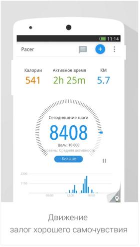 2015-12-30 02_50_30-Приложения для Google Play– Шагомер для снижения веса