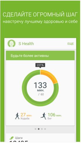 2015-12-30 02_52_10-Приложения держи Google Play– S Health
