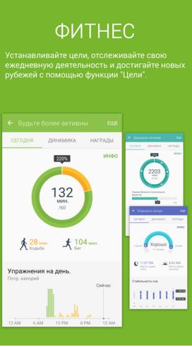 2015-12-30 02_52_22-Приложения возьми Google Play– S Health