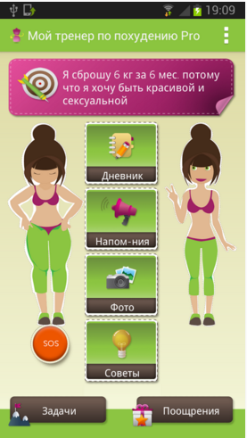 2015-12-30 02_56_40-Приложения бери Google Play– Мой преподаватель по мнению похудению Pro