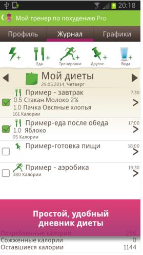2015-12-30 02_57_00-Приложения сверху Google Play– Мой тренак согласно похудению Pro