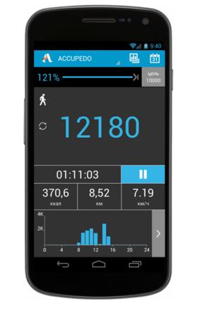 скачать приложение шагомер на телефон самсунг бесплатно - фото 4