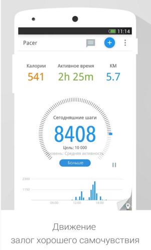 Программа шагомер для телефона samsung