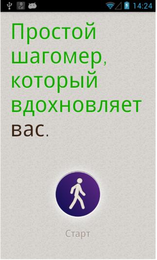 скачать приложение шагомер на телефон самсунг бесплатно