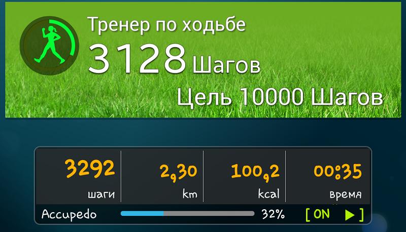 shagomer-dlya-android-2
