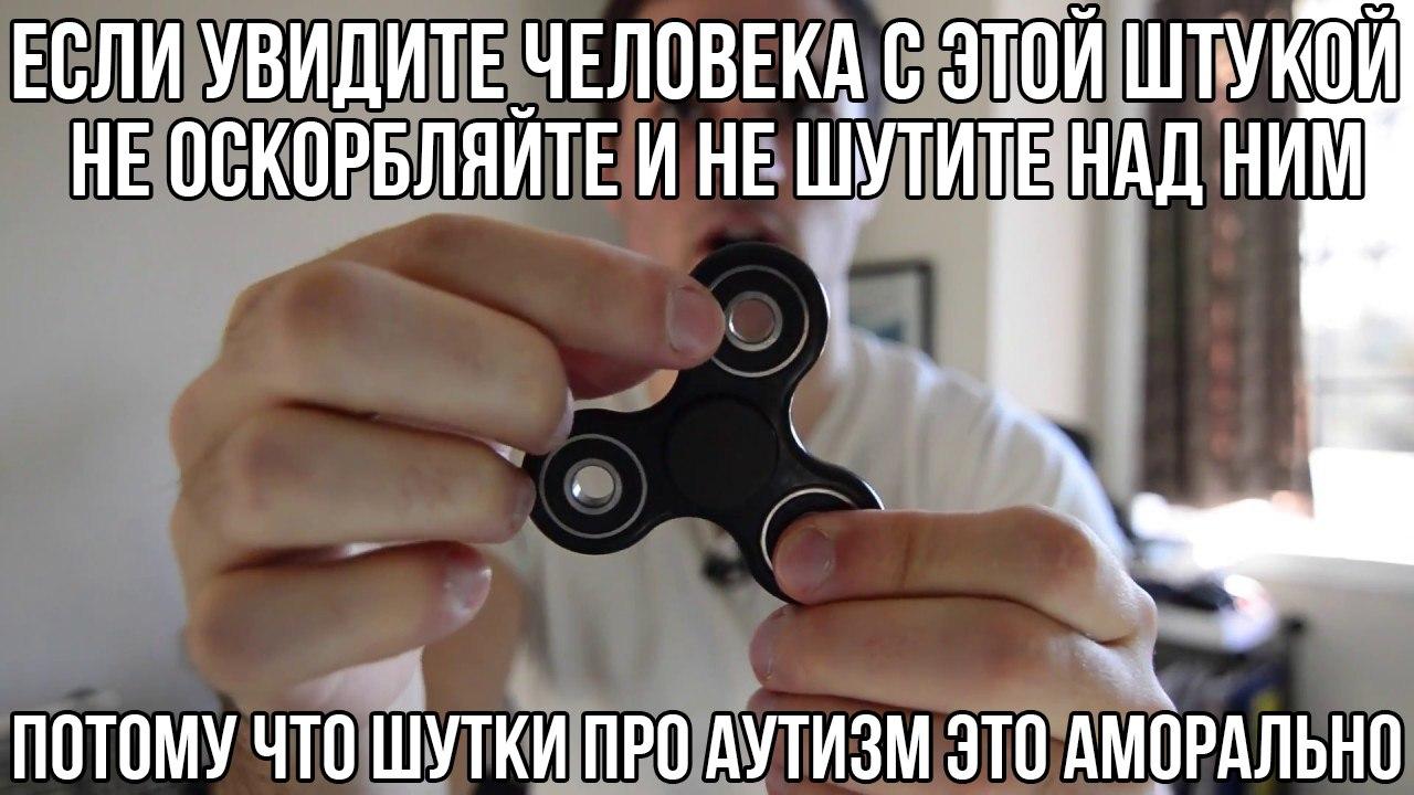 2jlZNobSk_w Спиннер — главный тренд года: кто создал Fidget Spinner, как его применяют и зачем он нужен